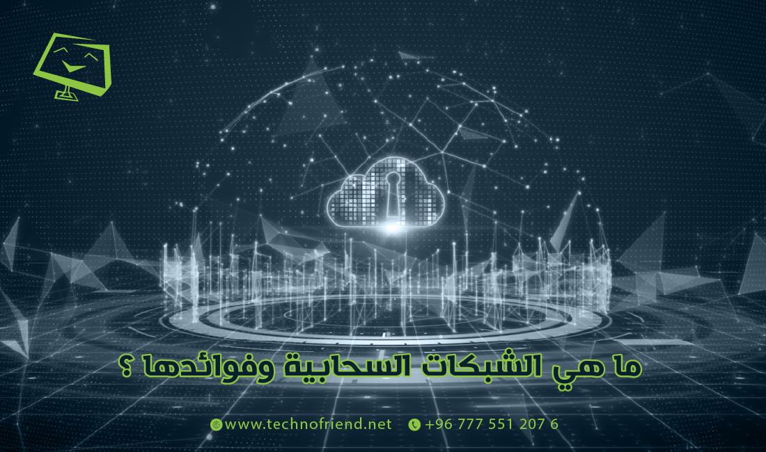 الشبكات السحابية - صديق التقنية